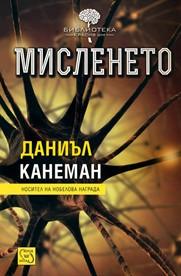 мисленето - даниъл канеман/daniel kahneman