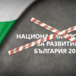 България 2030 bg-2030-критичен-анализ